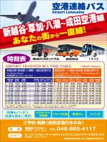 新越谷 ・草加・八潮∼成田空港 - 東武バスOn-Line