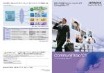 日立クラウド型コミュニケーションサービス CommuniMax/CT