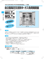 MKLT形 MGLT形