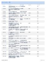 CD・DVD一覧 - 公益社団法人 沖縄県看護協会