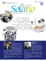Saluti et Solatio Aegrorum - 藍野大学