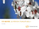日本会計年度 インベストメント・バンキング・レビュー