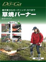 PDFデータをダウンロードする。(2014年版カタログです。