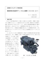 【資源エネルギー庁長官賞】 機械制御式船舶用ディーゼル主機関(6CXB