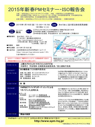 2015年新春PMセミナー・ISO報告会