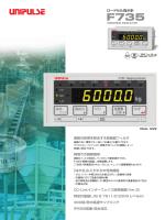 ロードセル指示計 振動の影響を除去する高機能フィルタ 現場での調整