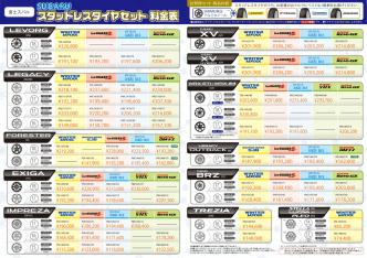 2014-2015 スタッドレスタイヤ価格表