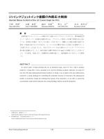 UVインクジェットインク塗膜の内部応力制御 | Ricoh Technical Report