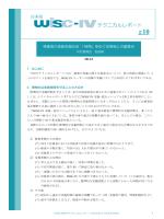 日本版WISC-IVテクニカルレポート #10