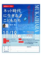 榎本竜二 土 - 板橋区教育ネットワーク