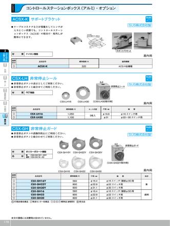 CSX-GH 非常停止ガード ACSX-K サポートブラケット CSX