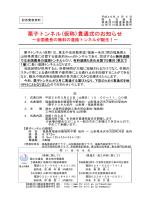 栗子トンネル(仮称)貫通式のお知らせ