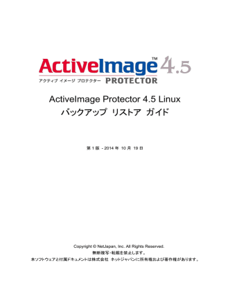 ActiveImage Protector 4.5 Linux バックアップ リストア ガイド