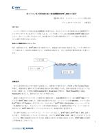 非シリコン系で活性度の高い表面調整剤 BYK®
