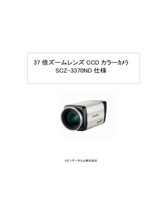 37 倍ズームレンズ CCD カラーカメラ SCZ-3370ND 仕様