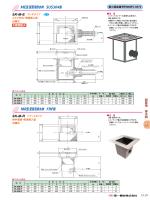ME型 厨房用排水桝 SUS304製 MR型 厨房用排水桝 FRP製