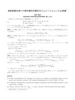波束変換を用いた熱方程式の解のモジュレーションノルム評価1