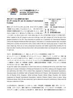 みやざき発国際交流レポート Miyazaki International Exchange