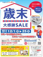 12/1 25 - 東京ガス ライフバル西江東