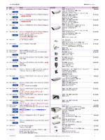カメラハウジング製品一覧(定価表)