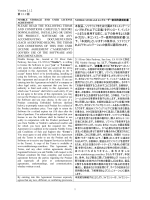 NS EULA v 2 1 2 JAPAN FINAL 9302014
