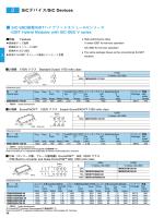 SiCデバイス/SiC Devices