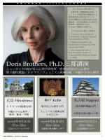 Doris Brothers, Ph.D.三都講演