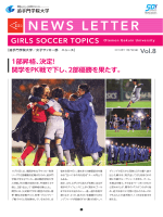 girls_soccerteam_newsletterVol.8_1101