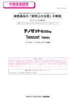 PDFダウンロード - グラクソ・スミスクライン