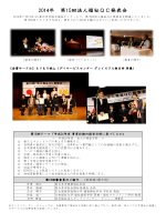 H26.11.15(土)開催「法人福祉QC発表会」質問回答はこちら
