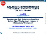 Nakamura, Takahiro(Shin Nippon Biomedical Laboratories