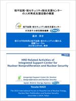 ISCN - 日本原子力研究開発機構