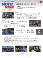 よしもと RGツーリングクラブ よしもと RGツーリングクラブ いわきを走る!