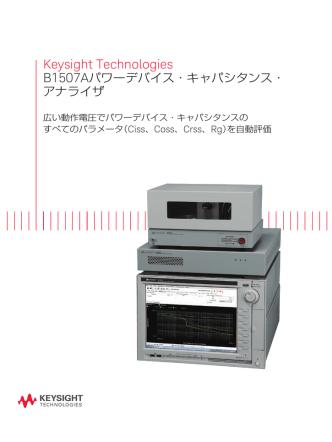 B1507Aパワーデバイス・キャパシタンス・アナライザ