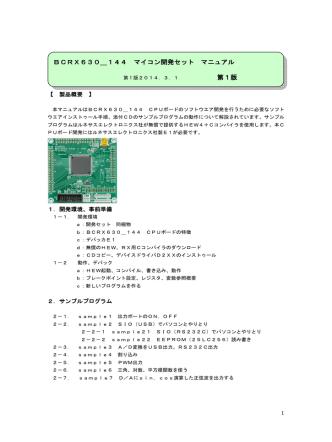 BCRX630_144 BCRX630_144 マイコン開発セット マニュアル 第1版