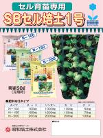 セル育苗専用 - 培養土のことなら 昭和培土