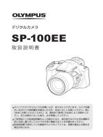 取扱説明書 SP-100EE