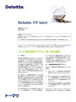 Deloitte TP Alert : 2014年9月号