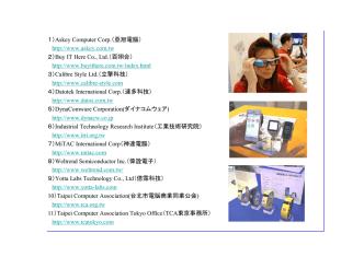 1)Askey Computer Corp.(亞旭電腦) http://www.askey.com.tw 2)Buy