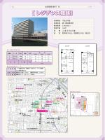 レジデンス篠路 - 札幌市住宅管理公社