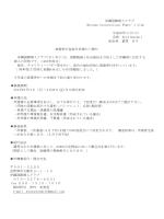 (沖縄国際婦人クラブ)PDFファイル