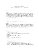 「UI/UX デザイナー育成事業」 地域人づくり事業(雇用拡大