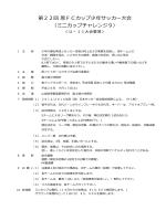 第22回 原FCカップ少年サッカー大会 〈ミニカップチャレンジ9〉