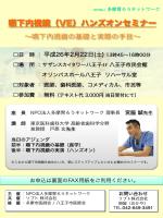 嚥下内視鏡(VE)ハンズオンセミナー - NPO法人 多摩胃ろうネットワーク