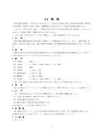 6製図 - 岩手中部水道企業団