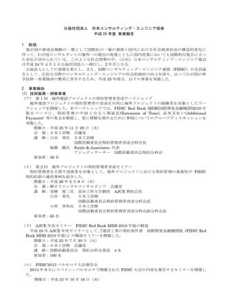 2013(平成25)年度 事業報告 (PDF)