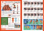 グラクソ・スミスクライン Orange United