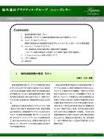 海外進出プラクティス・グループ ニューズレター 第8号 (2014年10月