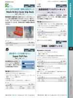 Wash-N-Dry Cover Slip Rack Super PAP Pen 免疫染色用