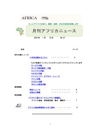 2015年1月15日 No.27(PDF)